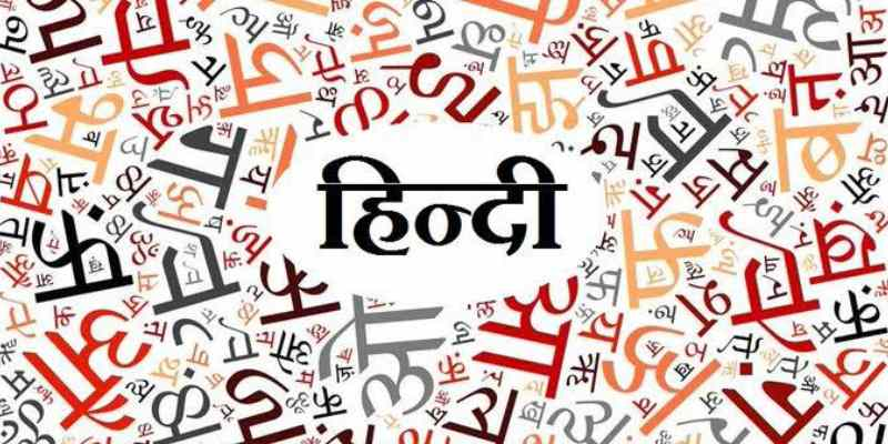 Check Your Knowledge About World Hindi Day 2020