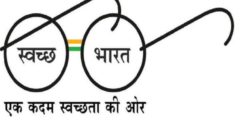 Trivia Quiz On Swachh Bharat Mission 2.0