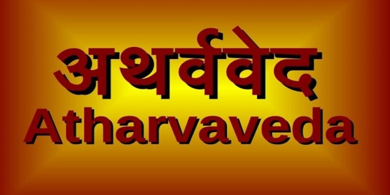 Atharvaveda Quiz: How Much You Know About Atharvaveda?