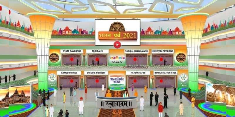 Bharat Parv 2021 Quiz: How Much You Know About Bharat Parv?